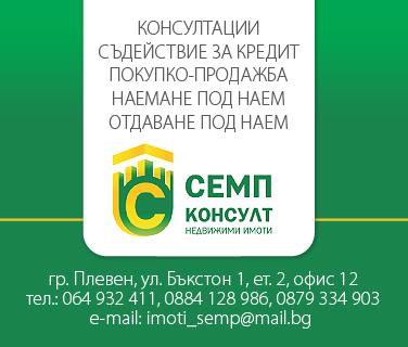 СЕМП КОНСУЛТ